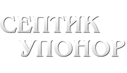 septik-uponor